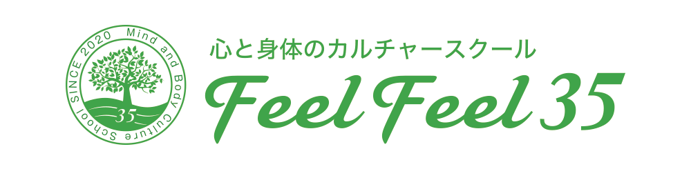 FEEL FEEL 35 心と身体のカルチャースクール