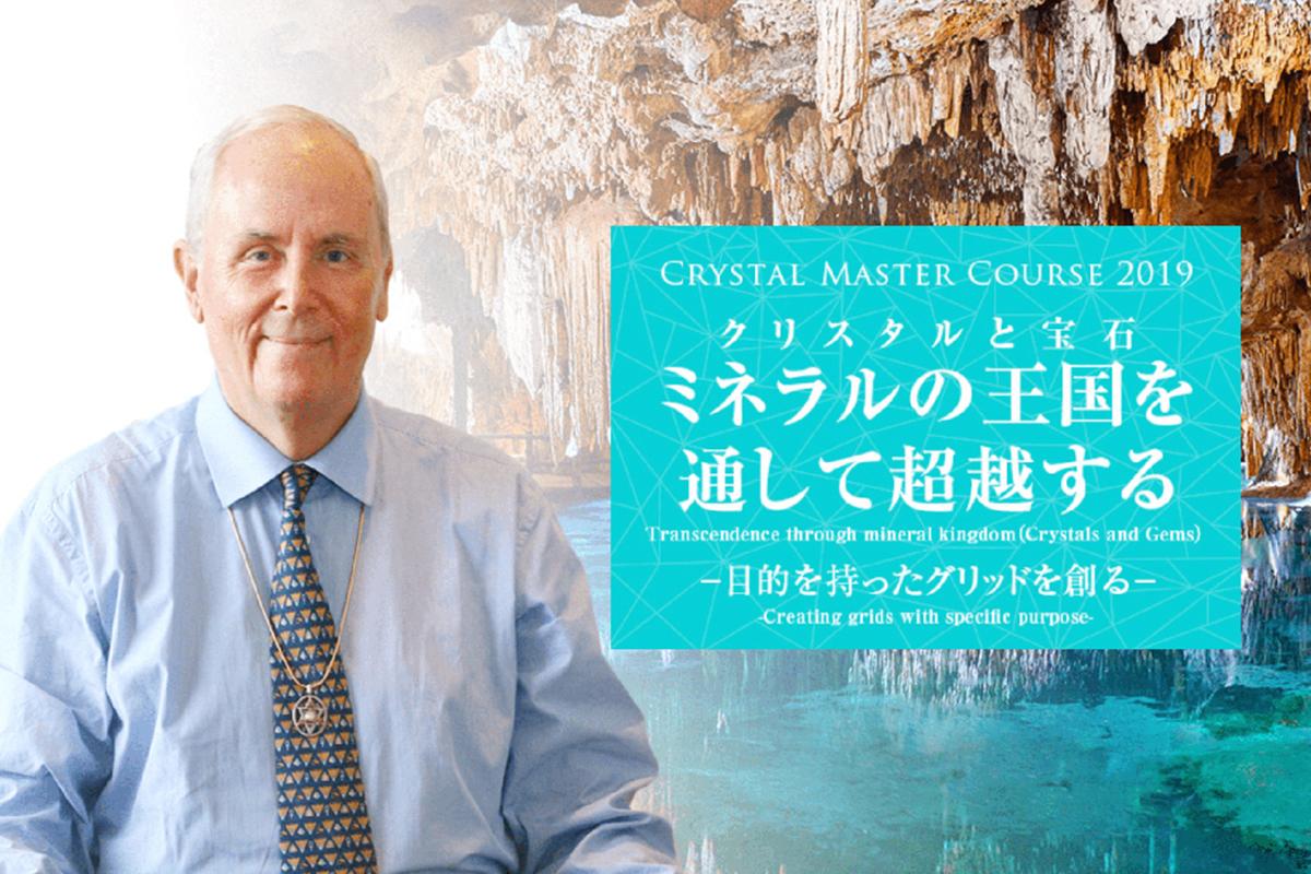 2019年クリスタルマスターコース開催