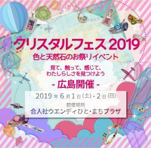 クリスタルフェス2019in広島